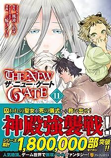 THE NEW GATE (11) (アルファポリスCOMICS)