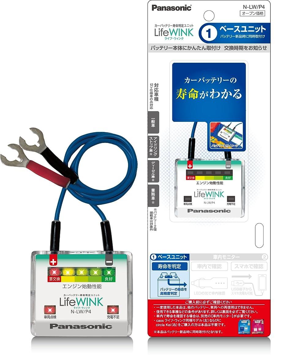 石炭愚か歴史Panasonic [ パナソニック ] カーバッテリー寿命判定ユニット LifeWINK [ ライフ?ウィンク ] N-LW/P4