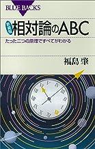 表紙: 新装版 相対論のABC たった二つの原理ですべてがわかる (ブルーバックス)   福島肇