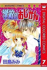 学校のおじかん カラー版 7 (マーガレットコミックスDIGITAL) Kindle版