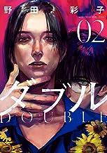 表紙: ダブル(2) (ヒーローズコミックス ふらっと)   野田彩子