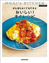 表紙: MOAIs KITCHEN #OL仕事めし がんばらなくてもできる おいしい!すぐレシピ   もあい かすみ