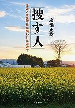 表紙: 捜す人 津波と原発事故に襲われた浜辺で (文春e-book)   廣瀬 正樹