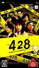 428: Fuusa Sareta Shibuya De PSP [Japan Import] [Sony PSP] (japan import)
