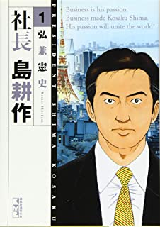 社長 島耕作(1) (講談社漫画文庫)
