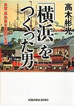 表紙: 「横浜」をつくった男~易聖・高島嘉右衛門の生涯~ (光文社文庫) | 高木 彬光