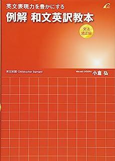 例解 和文英訳教本 (文法矯正編) --英文表現力を豊かにする