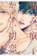 噛み痕から、初恋 (ビーボーイコミックスデラックス) コミック