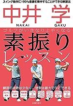 表紙: 中井 学 ゴルフがいきなり上手くなる 素振りレッスン | 中井 学