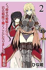 くっ殺せの姫騎士となり、百合娼館で働くことになりました。 キスカ連載版 第2話 Kindle版