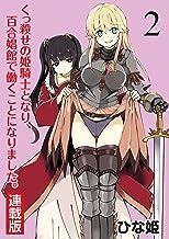 表紙: くっ殺せの姫騎士となり、百合娼館で働くことになりました。 キスカ連載版 第2話 | キスカ