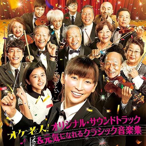映画「オケ老人!」オリジナル・サウンドトラック&元気になれるクラシック音楽集