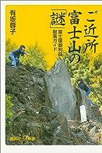 表紙: ご近所富士山の「謎」 富士塚御利益散策ガイド (講談社+α新書)   有坂蓉子