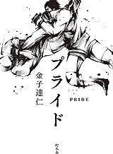 表紙: プライド (幻冬舎単行本)   金子達仁