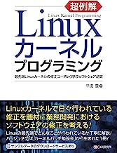 表紙: 超例解Linuxカーネルプログラミング   平田豊