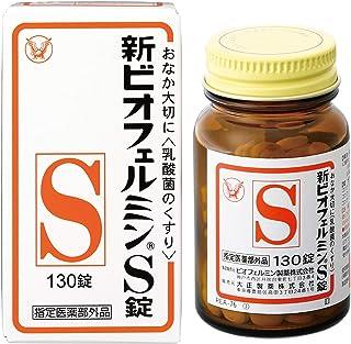 大正製薬 新ビオフェルミンS錠 130錠 [指定医薬部外品]