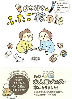 ピカ待ち☆ふたご絵日記