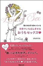 表紙: 愛され女子は知っている 世界でいちばん幸せなおうちセックス | OLIVIA