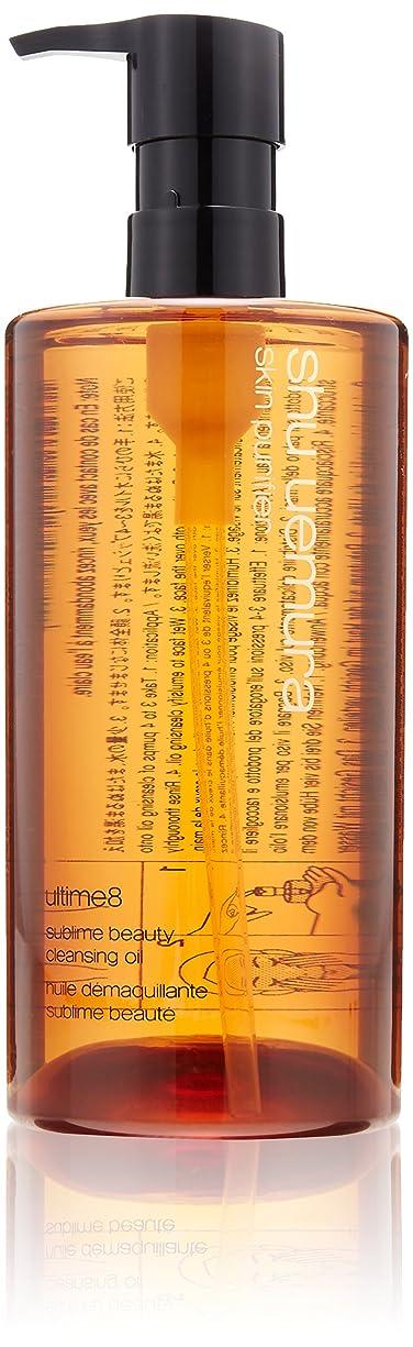 溶ける獲物職人シュウウエムラ アルティム8 スブリム ビューティクレンジングオイル 450ml
