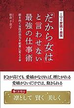 表紙: 「だから女は」と言わせない最強の仕事術―――前を向く女性の努力を結果に変える本 | 朝倉千恵子