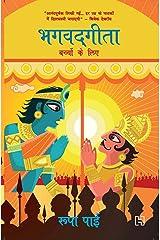 Gita for Children (Hindi Translation) Paperback