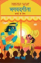 Gita for Children (Hindi Translation)