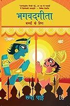 Gita for Children (Hindi translation) [Paperback] [Jan 01, 2015]