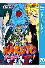 NARUTO―ナルト― モノクロ版 70 (ジャンプコミックスDIGITAL) Kindle版