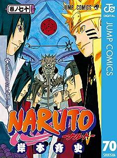 NARUTO―ナルト― モノクロ版 70 (ジャンプコミックスDIGITAL)