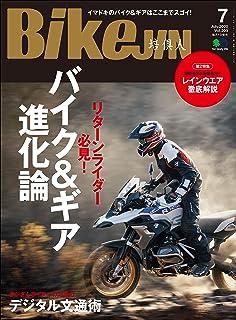 BikeJIN/培倶人(バイクジン) 2020年7月号 Vol.209(リターンライダー必見! バイク&ギア進化論)[雑誌]