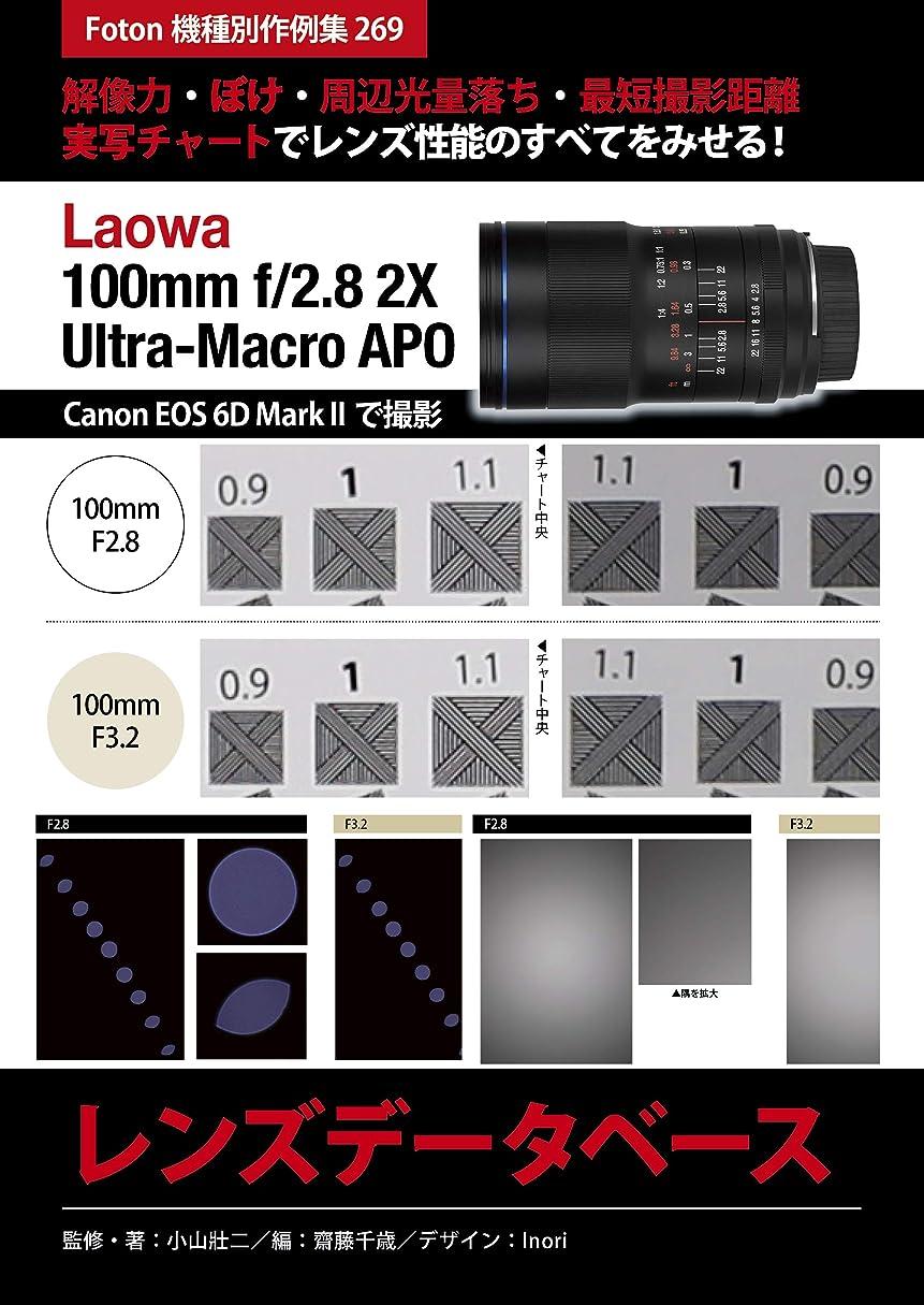 貞所属本能Laowa 100mm f/2.8 2X Ultra-Macro APO レンズデータベース: Foton機種別作例集269 解像力?ぼけ?周辺光量落ち?最短撮影距離 実写チャートでレンズ性能のすべてをみせる! Canon EOS 6D Mark IIで撮影