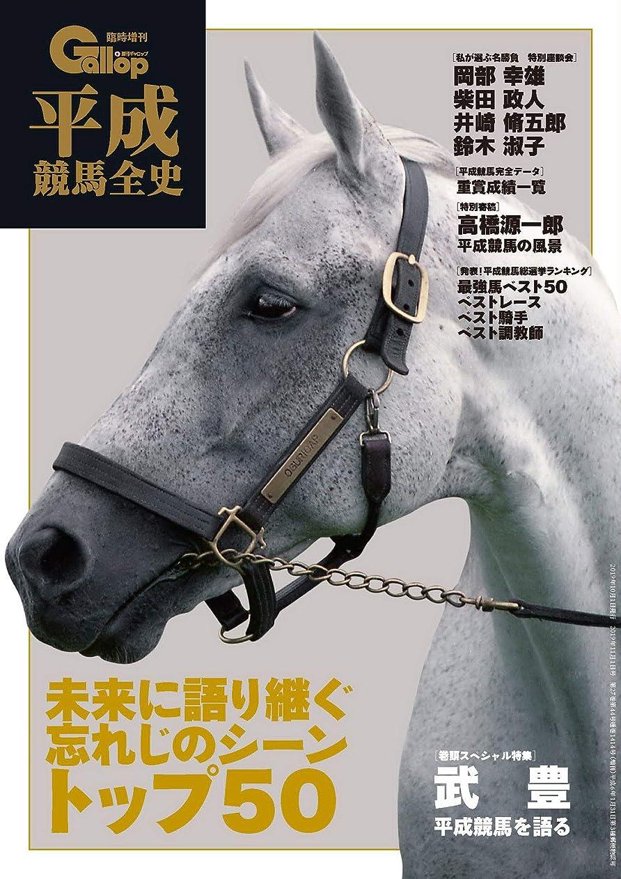 三十埋め込む化学平成競馬全史 (週刊Gallop臨時増刊)