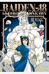 RAIDEN-18 (サンデーGXコミックス) Kindle版