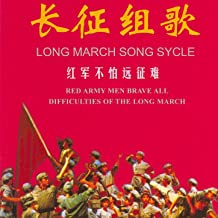 Long March Song Cycle: The Red Army Is Not Afraid of the Expedition