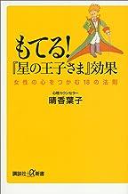 表紙: もてる!『星の王子さま』効果 女性の心をつかむ18の法則 (講談社+α新書) | 晴香葉子
