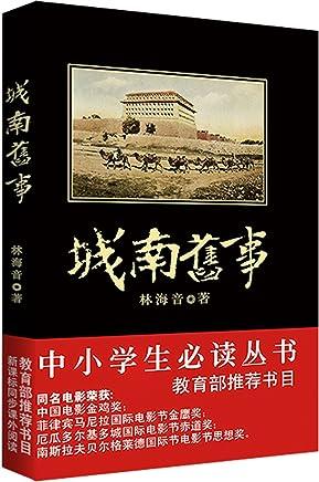 中小学生必读丛书:城南旧事