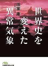 表紙: 世界史を変えた異常気象 (日本経済新聞出版)   田家康
