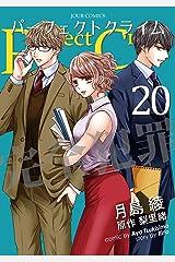 Perfect Crime : 20 (ジュールコミックス) Kindle版