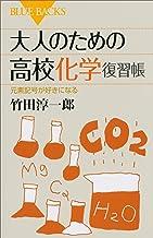 表紙: 大人のための高校化学復習帳 元素記号が好きになる (ブルーバックス) | 竹田淳一郎