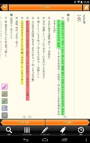 『三省堂国語辞典 第七版公式アプリ【ビッグローブ辞書】』の4枚目の画像