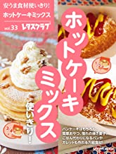 表紙: 安うま食材使いきり!vol.33 ホットケーキミックス使いきり! (レタスクラブMOOK)   レタスクラブ編集部