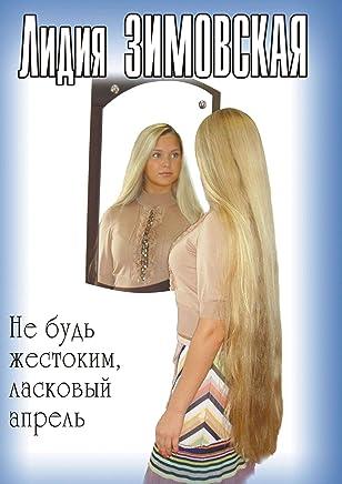 Небудь жестоким, ласковый апрель (Russian Edition)