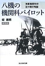 八機の機関科パイロット 海軍機関学校五十期の殉国 (光人社NF文庫)
