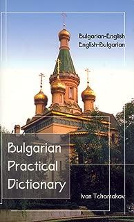 Bulgarian-English, English-Bulgarian Practical Dictionary (Hippocrene Practical Dictionary)