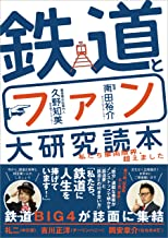 表紙: 鉄道とファン大研究読本 | 久野 知美