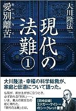 表紙: 現代の法難1 愛別離苦 | 大川隆法