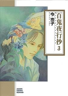 百鬼夜行抄 3 (朝日コミック文庫)