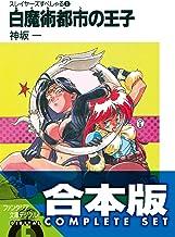 表紙: 【合本版】スレイヤーズすぺしゃる+すまっしゅ。 全35巻 (富士見ファンタジア文庫) | あらいずみ るい