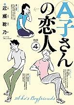表紙: A子さんの恋人 4巻 (HARTA COMIX) | 近藤 聡乃