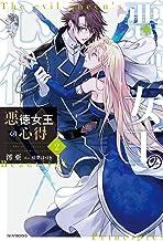 悪徳女王の心得 2 (カドカワBOOKS)